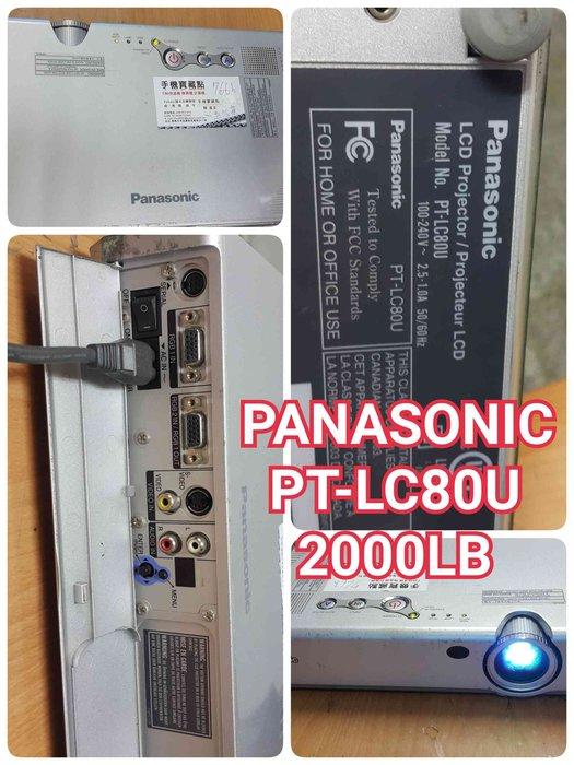 PT-LC80U PANASONIC 2000LB超優的展示機〔 家庭劇院 戶外投影機 露營 世足賽〕另售零件機 鴻J
