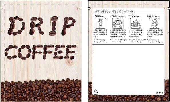 SA-D33彩圖掛耳咖啡外袋100入/150元 咖啡粉 研磨咖啡 掛耳式咖啡