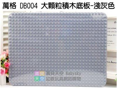 ◎寶貝天空◎【萬格 DB004 大顆粒積木底板-淺灰色】DUBIE 903,樂博士,可與LEGO樂高得寶德寶積木組合