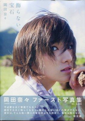 AKB48 岡田奈奈《飾らない宝石》初寫真集 附:明信片(5種類隨機1張)