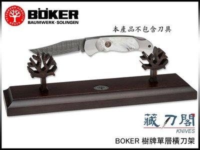 《藏刀閣》BOKER-(Tee Dis...