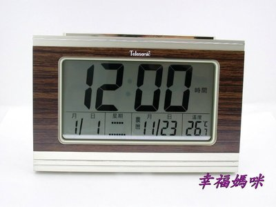 【 幸福媽咪 】網路購物、門市服務 Telesonic 天王星 大字幕 萬年曆 鬧鈴 溫度 貪睡 多功能鬧鐘 D1302