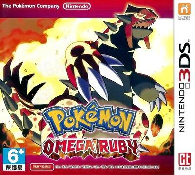 【二手遊戲】任天堂 3DS 精靈寶可夢 神奇寶貝 終極紅寶石 OMEGA RUBY 中文版 台版 台灣機專用 台中恐龍