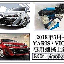 大新竹【阿勇的店】2014-2017年 VIOS 及 YARIS 專用速控 行車自動上鎖 免接線 專用線組 另有改款後