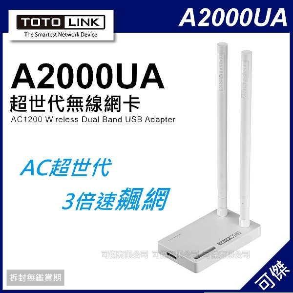TOTOLINK A2000UA 超世代無線網卡 雙頻飆網 無線熱點分享 穩定快速 無線網卡 網卡 三年保固 周年慶特價