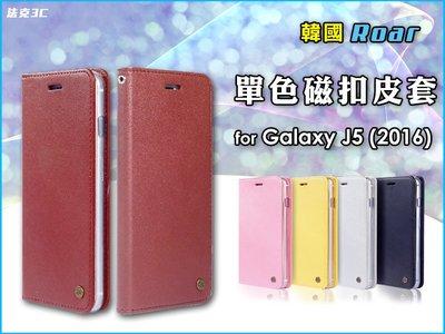 三星Galaxy J5(2016) 韓國 Roar 單色磁吸手機皮套 插卡設計 站立支架 TPU軟殼 悠遊卡 鈔票