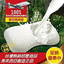 【班尼斯國際名床】~窩型曲線天然乳膠枕頭(附贈綿織布套、手提收納袋)‧壹百萬馬來保證,超取限兩顆內!