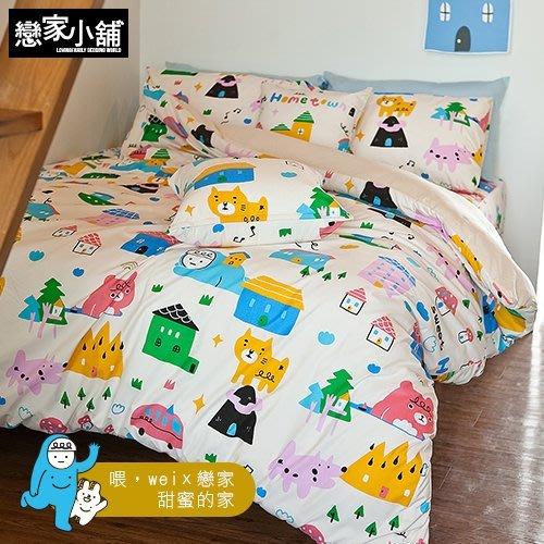 被套/單人-【Sweet home甜蜜的家】喂wei聯名設計,SGS認證,戀家小舖台灣製