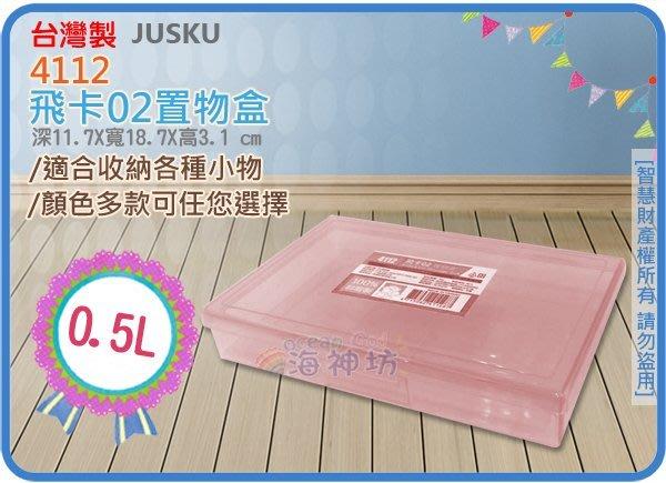 =海神坊=台灣製 4112 飛卡02置物盒 1格收納盒 零件盒 文具盒 小物盒 整理盒 0.5L 72入1700元免運
