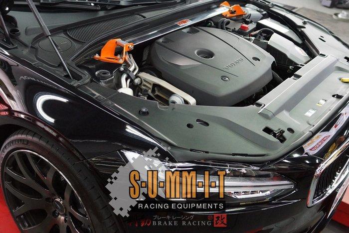 VOLVO全車系 SUMMIT 底盤結構強化 強化拉桿 引擎室拉桿 全車底盤拉桿特惠組 歡迎詢問 / 制動改