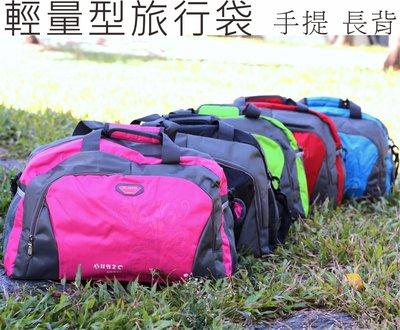 旅行袋*TS*輕型行李袋 運動包 多功能 長背 手提 收納袋 多口袋  戶外登機 置物