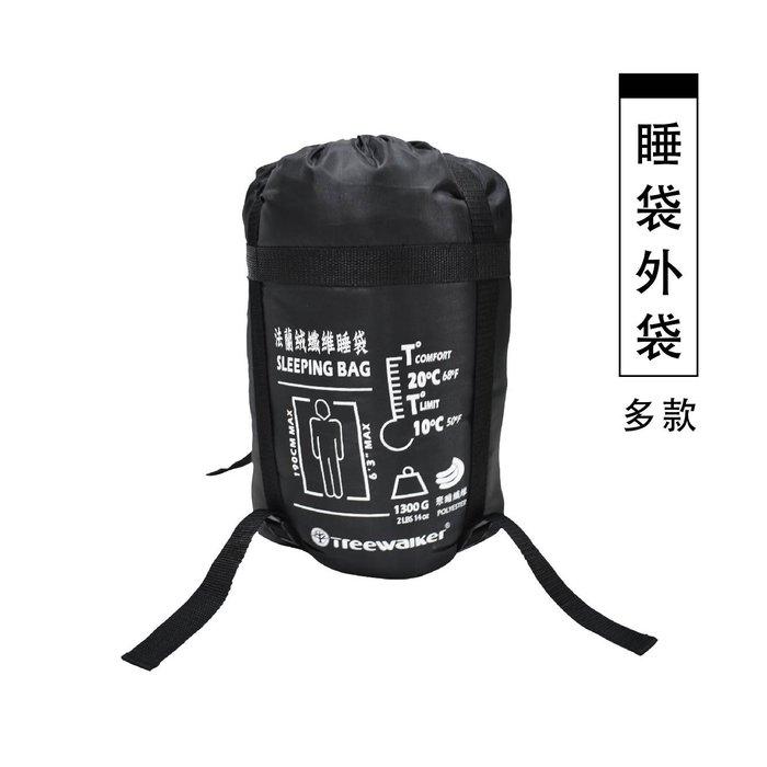 【Treewalker露遊】睡袋外袋(一入) 收納睡袋 戶外休閒旅行 收納袋 置物袋 多款