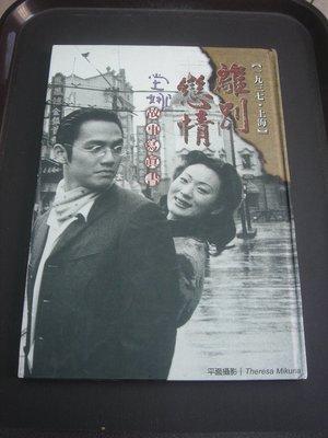 【寫真集】鍾漢良 堂娜 離別戀情 故事寫真 1999年 精裝 -櫃內