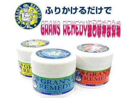 @貨比三家不吃虧@ 紐西蘭經典老牌 Grans Remedy 老奶奶 臭腳粉 神奇除臭粉 50g