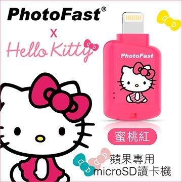 PhotoFast CR-8800 iOS〔蘋果專用讀卡機〕 • Hello Kitty CR8800 (不含記憶卡)
