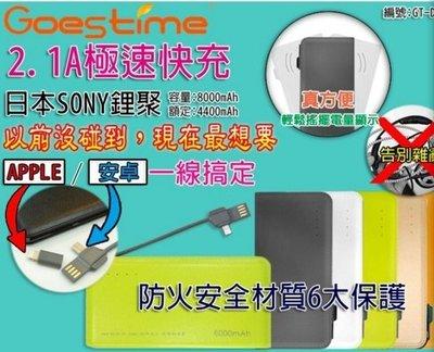 附apple iphone567轉接頭 micro傳輸線 行動電源 8000安培2.1A