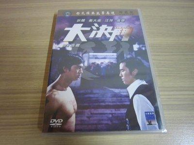 全新邵氏港影《大決鬥》DVD 狄龍 姜大衛 汪萍 虞慧 導演:張徹