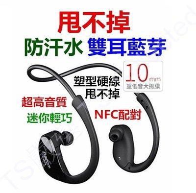 新款 甩不掉 雙耳 藍芽 耳機 NFC 高音質 防汗 防水 HIFI 無線 重低音 運動 藍牙 安全帽 非 SONY