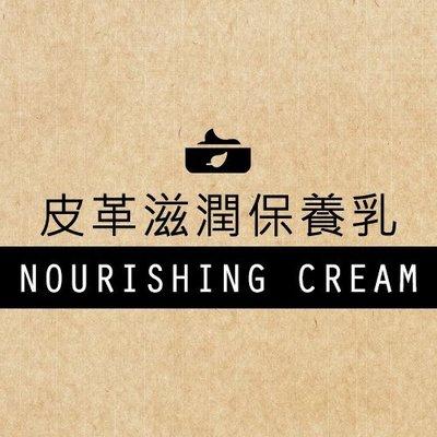 預購商品 換季防霉好幫手 皮革的SK2 皮革滋潤保養乳 MIT台灣製造 丹妮鞋屋
