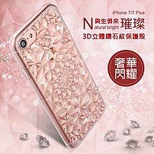 【蘆洲IN7】Carlgold 水晶系列 iPhone 7/8/ 7+/8 + 3D立體鑽石紋保護殼TPU軟殼