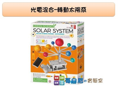 哥白尼的實驗室/正版4M科學探索系列/光電混合-轉動太陽系 Solar System/地球科學 太陽能/steam教具