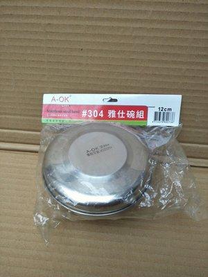 304(18-8)不銹鋼雅仕雙層碗/隔熱碗12cm附蓋(A-OK)一入