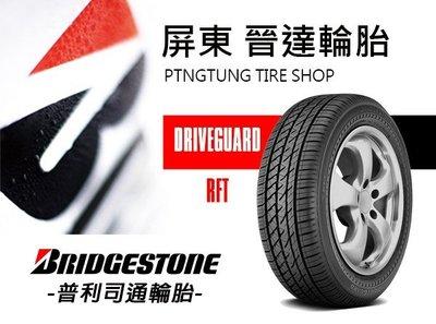 【屏東輪胎】普利司通 DRIVE GUARD失壓續跑胎(RFT) 215/60/16 完工價3500元
