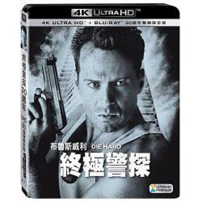 經典4K/終極警探30週年 雙碟限定版 (UHD+藍光)Die Hard 30Th Anniversary【樂彼家居】JNHDOWIR