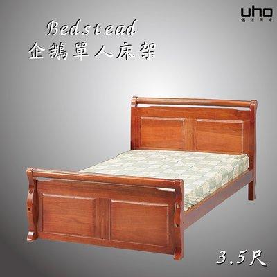 床架【UHO】單人企鵝床(不含床墊)