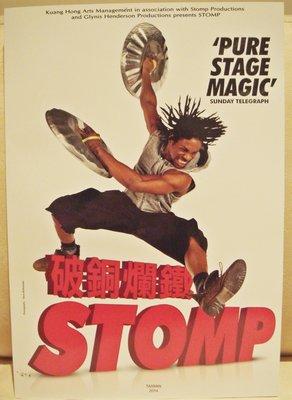 全新 2014 年 破銅爛鐵 Stomp 台灣演出表演書,寬宏藝術,低價起標無底價!免運費!