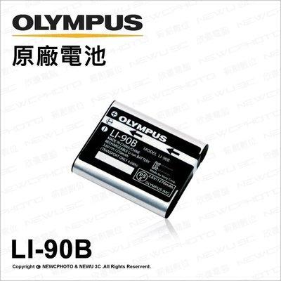 【薪創忠孝新生】Olympus 原廠配件 LI-90B LI90B 鋰電池 適 TG4 TG3 XZ-2