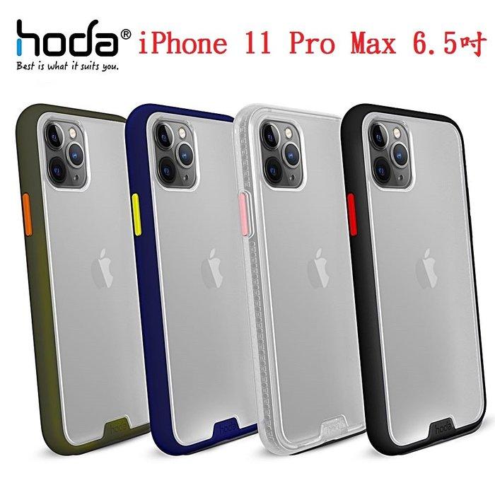 hoda iPhone 11 Pro Max 6.5吋 柔石軍規防摔保護殼 防摔殼 全包覆 兼容3D滿版玻璃貼