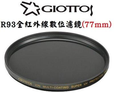 GIOTTOS 77mm R93全紅外線數位濾鏡 新北市
