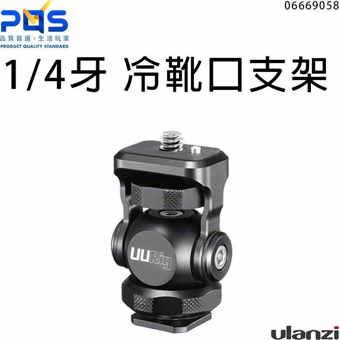 Ulanzi UURig R015 冷靴口支架 可調式阻尼 熱靴座 1/4牙 螢幕 麥克風 LED燈 台南 PQS