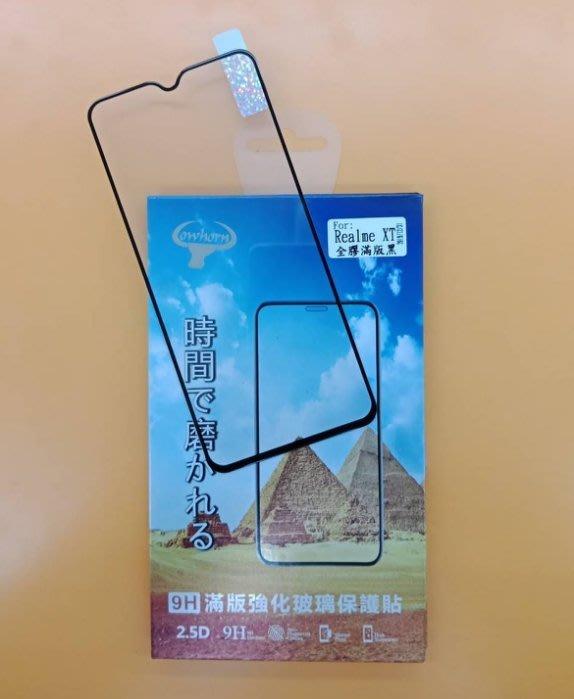 【櫻花市集】全新 realme XT 專用2.5D滿版鋼化玻璃保護貼 防污抗刮 防破裂