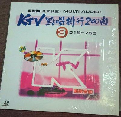 雷射影碟(LaserDisc,LD)KTV點唱排行200曲 國語金曲3# 51-75 曜新穎YSY 正版雷射標 收藏 送禮  愛你一萬年、情人的眼淚、綠島小夜曲