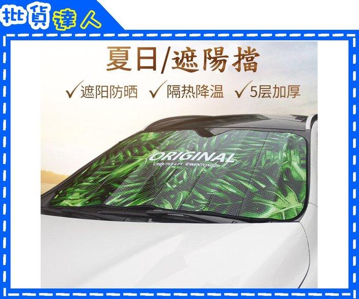 【批貨達人】車用前檔玻璃遮陽擋防曬隔熱3款圖案8款中文字擋光板遮光太陽檔