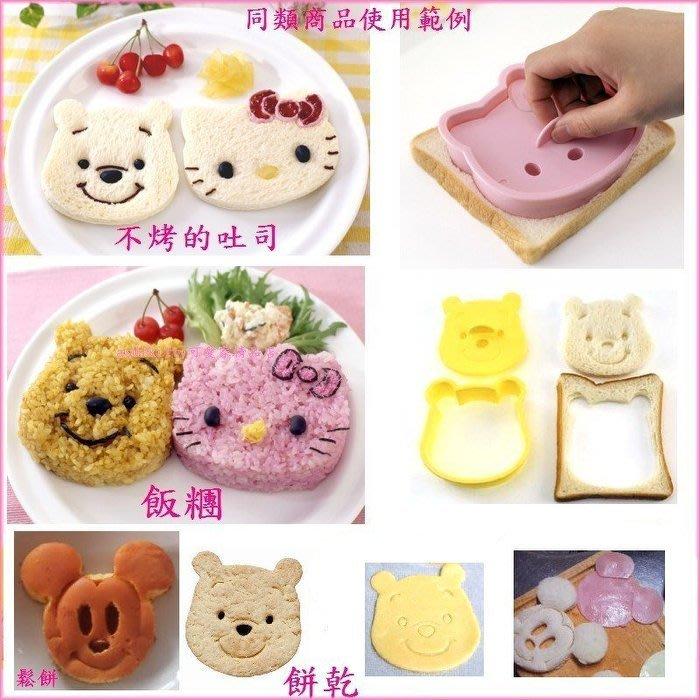 asdfkitty可愛家☆ 米奇 吐司壓模型-鬆餅.火腿.麵包蛋糕都可壓-做餅乾 飯糰-日本製