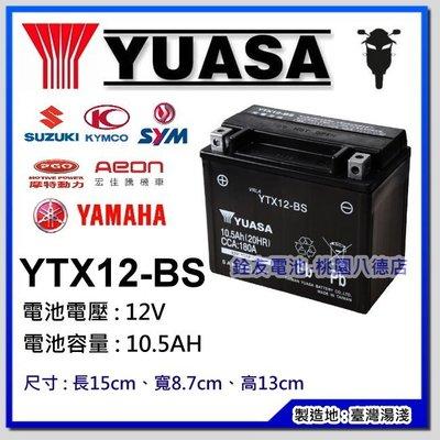 ☆銓友電池☆桃園電池☆實體店面 YUASA YTX12-BS 12號湯淺電池 機車電池.重機電瓶