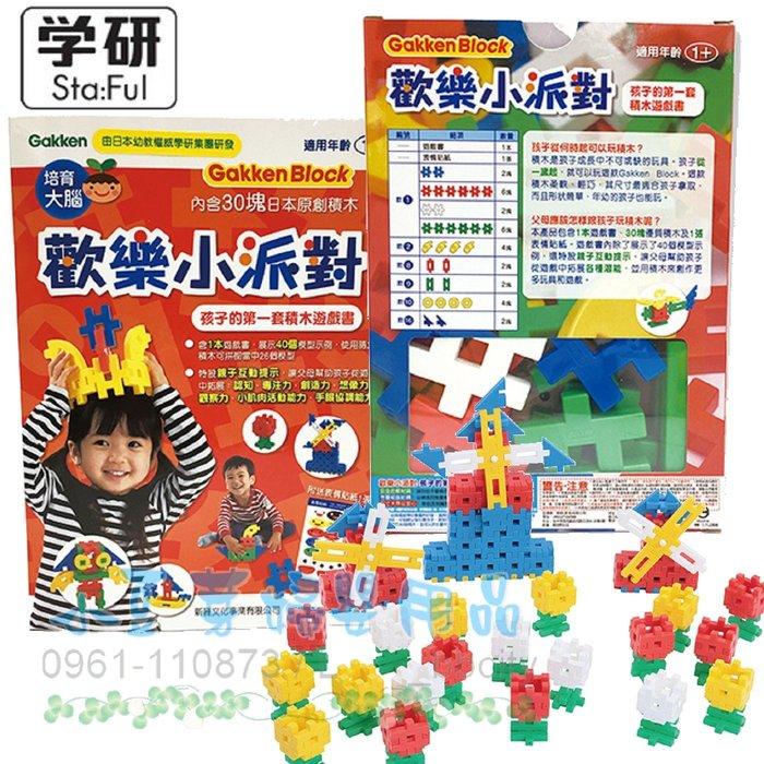 學研 歡樂小派對 積木遊戲書 §小豆芽§ Gakken 學研 歡樂小派對-孩子的第一套積木遊戲書