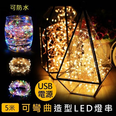 貝比幸福小舖【91099-26】USB可彎曲繽紛造型5米LED燈串 派對 婚禮布置 夜燈 掛燈 家飾