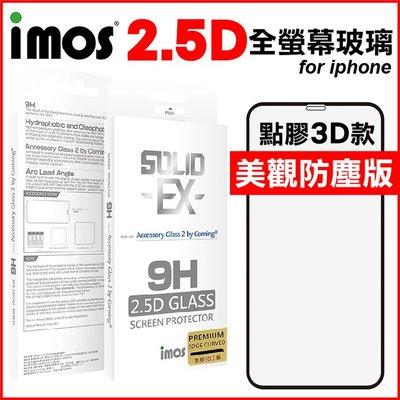 免運 imos iPhone XS/Max/XR/7/8/SE (神極3D款) 2.5D滿版玻璃貼 美觀版 康寧公司授權