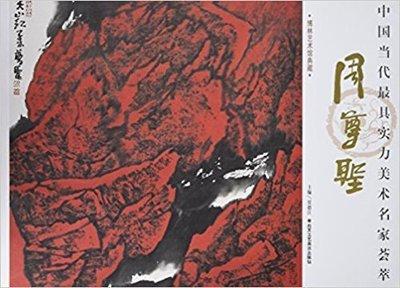 99【國畫 畫冊】中國當代最具實力美術...