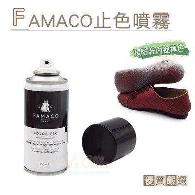 糊塗鞋匠 優質鞋材 L35 法國FAMACO止色噴霧150ml 1罐 皮鞋止色劑 皮鞋固色劑 皮鞋定色劑 防脫色噴霧劑