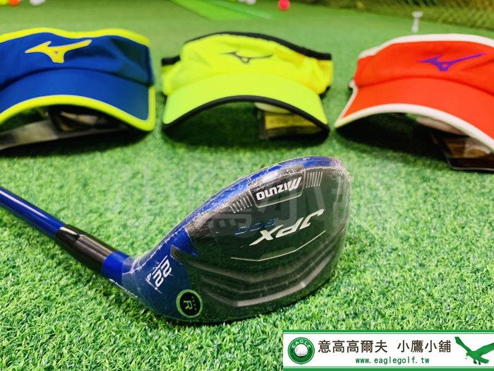 [小鷹小舖] [11.11購物節] Mizuno JPX900 美津濃 高爾夫 混血木桿 22度R 贈送球帽 三色選一頂