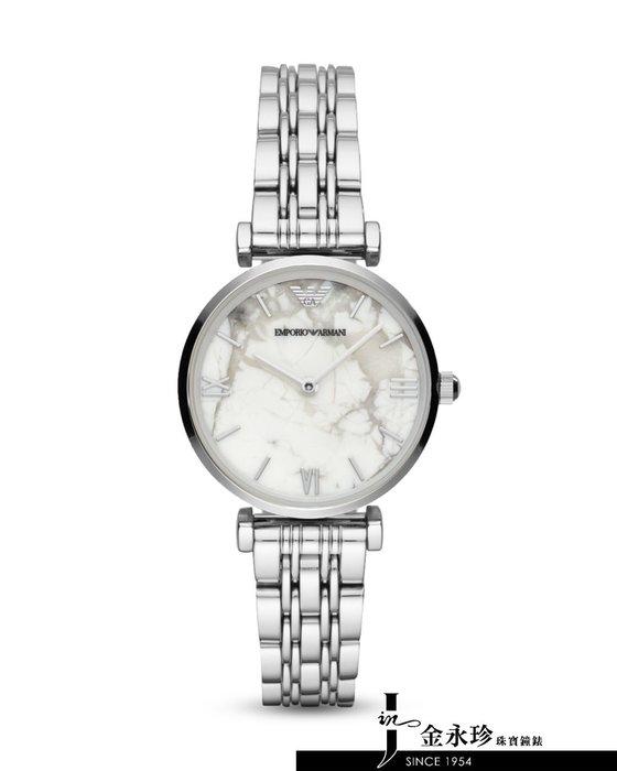 【金永珍珠寶鐘錶】Armani錶 原廠真品 最新款 超人氣女錶 AR11170  大理石文青鋼錶帶 情人節 生日禮物*
