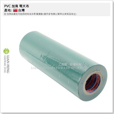 【工具屋】PVC 加寬 電火布 綠色 ...