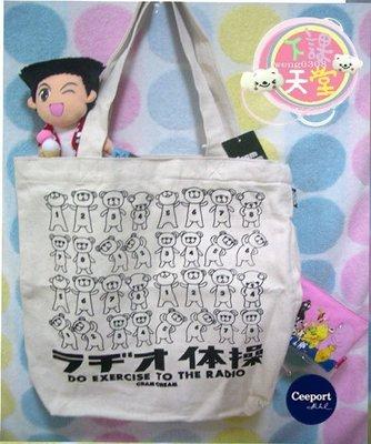 一番街*日本帶回*白色体橾熊手提包/手提袋~眾人注目~出門必備ㄛ^^
