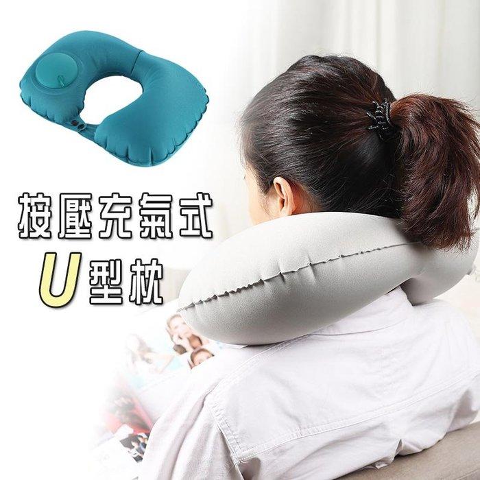 U型枕 免吹按壓式 充氣U型枕 護頸枕 好收納 充氣枕 按壓充氣枕 旅遊搭機 隨身攜帶 台灣出貨