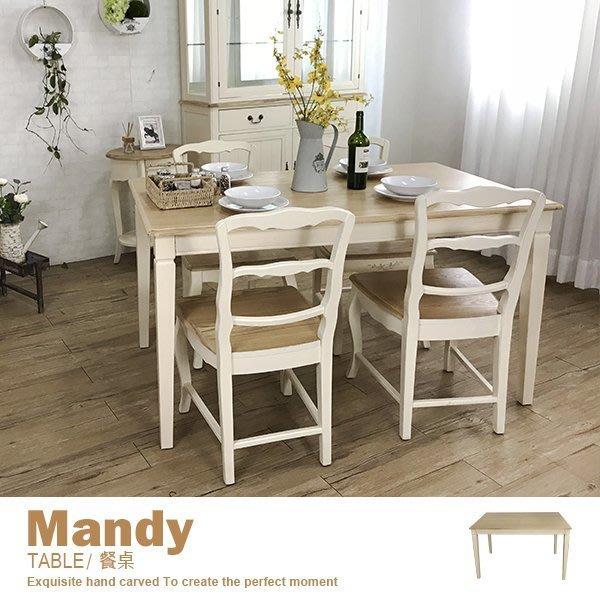 六尺餐桌 書桌 洽談桌 會議桌另有五尺長方桌 南法普羅旺斯‧仿舊系列 鄉村風 【GC12-BW】品歐家具